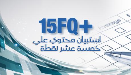 استبيان سمات الشخصية الخمسة عشر(+15FQ)