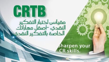 مجموعة اختبارات الاستدلال التحليلي (CRTB)
