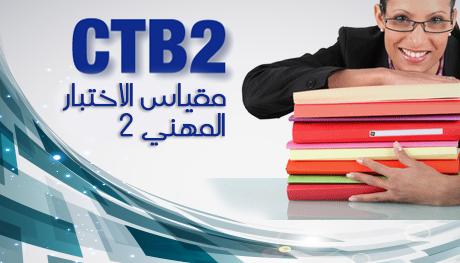 مجموعة اختبارات القدرة على العمل المكتبي(CTB2)