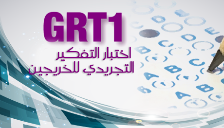 اختبار الاستدلال للخريجين والإداريين (GRT1)