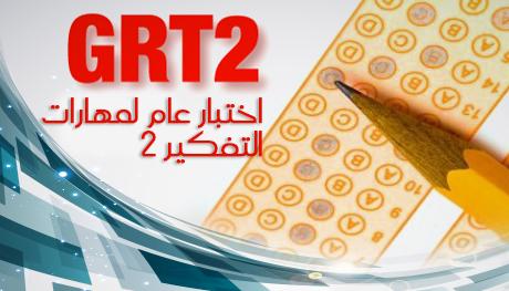 اختبار الاستدلال العام (GRT2)